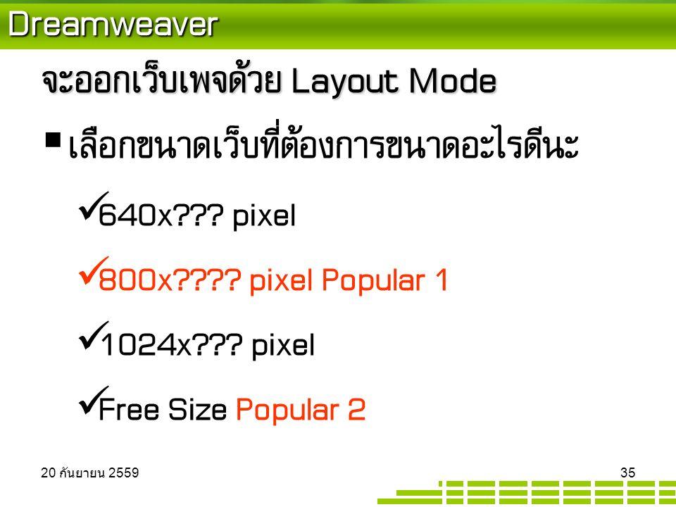 Dreamweaver จะออกเว็บเพจด้วย Layout Mode  เลือกขนาดเว็บที่ต้องการขนาดอะไรดีนะ 640x??.