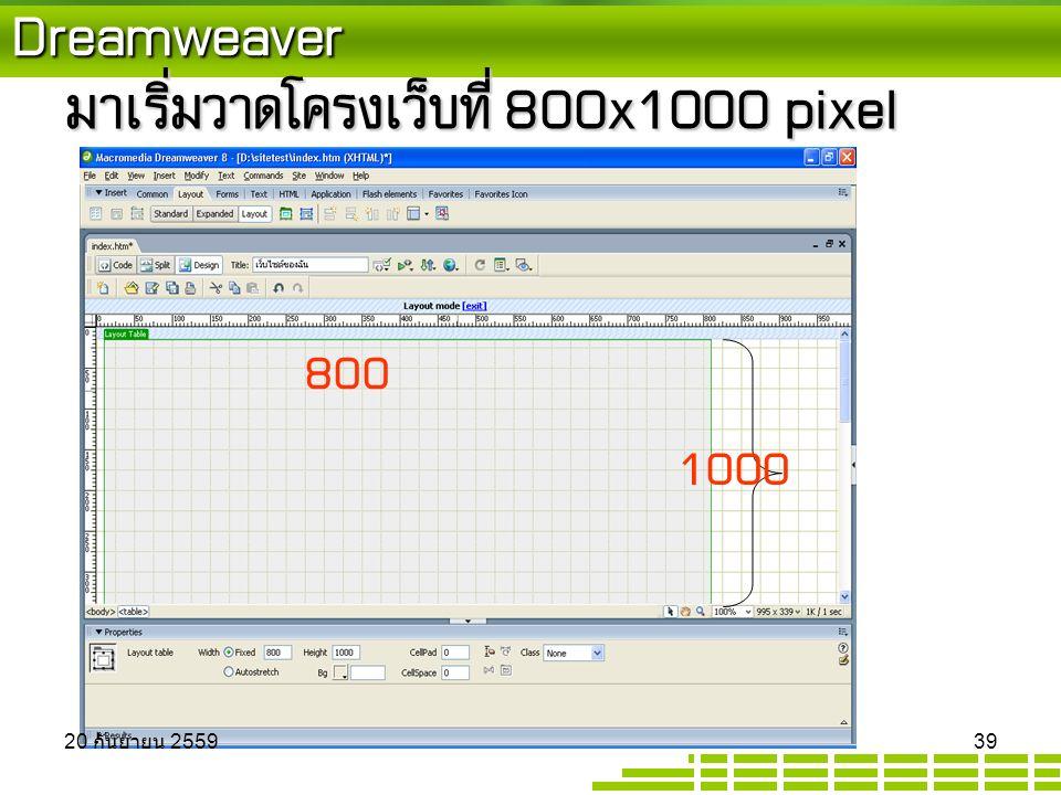 Dreamweaver มาเริ่มวาดโครงเว็บที่ 800x1000 pixel 1000 800 20 กันยายน 2559 20 กันยายน 2559 20 กันยายน 2559 39