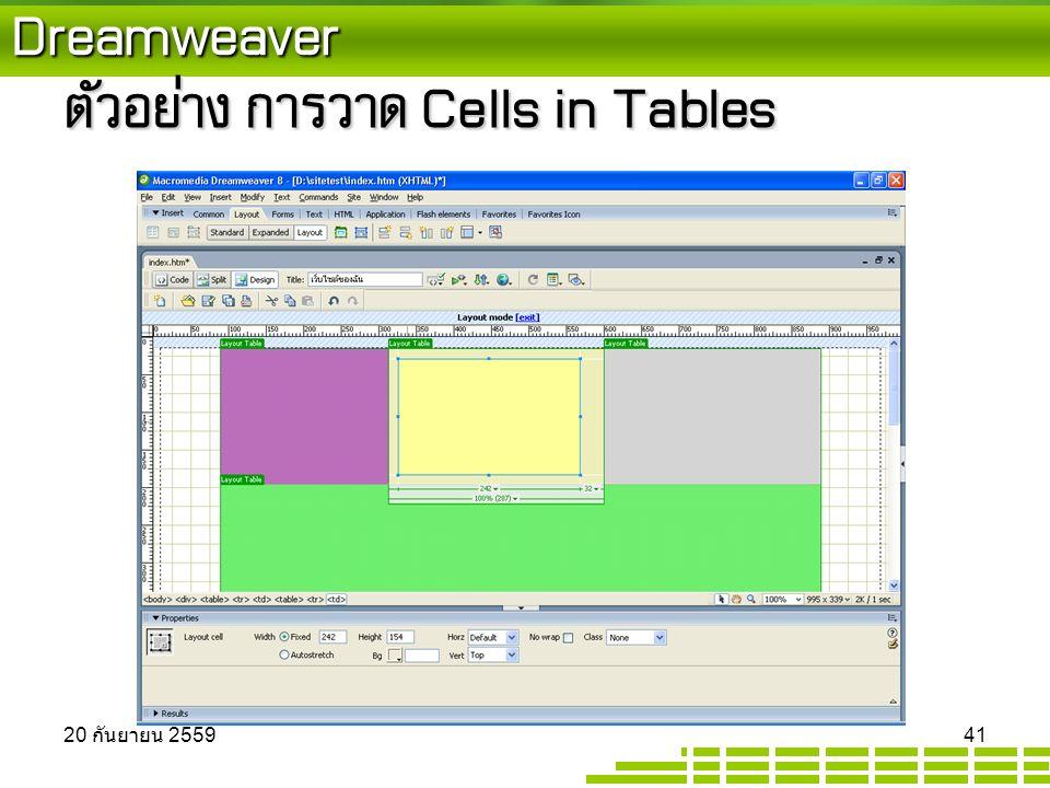 Dreamweaver ตัวอย่าง การวาด Cells in Tables 20 กันยายน 2559 20 กันยายน 2559 20 กันยายน 2559 41