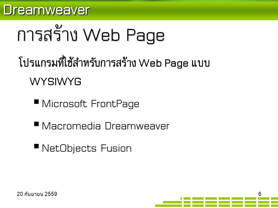 Dreamweaver ที่หน้าต่าง Properties นี้ให้เราทำการกำหนดค่าที่ สำคัญ ๆ ดังนี้ - Link คลิกเลือกไฟล์ที่คุณต้องการ link ไป (กรณีไฟล์ที่ต้องการลิงค์ไปอยู่ ใน site เดียวกัน) หรือ พิมพ์ URL ของไฟล์ลงไป กรณีถ้าไฟล์อยู่ต่าง site กัน - Border ให้เรากำหนดค่าเป็น 0 เสีย ไม่เช่นนั้นจะปรากฏกรอบของ link ขึ้นโดยอัตโนมัติที่รูปภาพซึ่งเป็นลิงค์ (แต่ถ้าคุณต้องการกรอบนั้นก็ปล่อย ว่างไว้ไม่ต้องกรอกเลขอะไรทั้งสิ้น) - Target กำหนด Browser ที่จะมา รองรับไฟล์ที่เชื่อมโยงไปนั้น โดยมี ความหมายดังนี้ >>> _blank ให้ทำการเปิด Browser ใหม่ สำหรับไฟล์ที่เชื่อมโยงไป _self ให้เปิดไฟล์ที่เชื่อมโยงไปกับ Browser ที่เรียกใช้ไฟล์นั้น _ top ให้ทำการเปิดไฟล์ที่เชื่อมโยงไป กับ Browser ปัจจุบันและทำการลบ Frame ออกทั้งหมด หากใช้ร่วมกับ เฟรม _self ให้ผลคล้ายกับ _top 20 กันยายน 2559 20 กันยายน 2559 20 กันยายน 2559 67