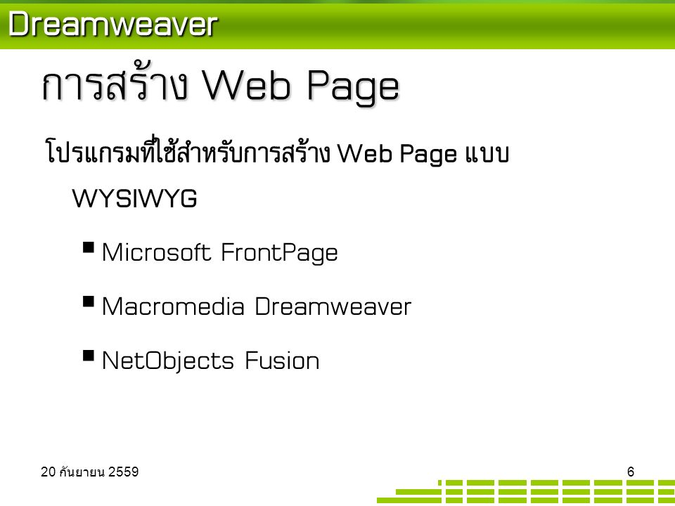 Dreamweaver การสร้าง Web Page โปรแกรมที่ใช้สำหรับการสร้าง Web Page แบบ WYSIWYG  Microsoft FrontPage  Macromedia Dreamweaver  NetObjects Fusion 20 กันยายน 2559 20 กันยายน 2559 20 กันยายน 2559 6