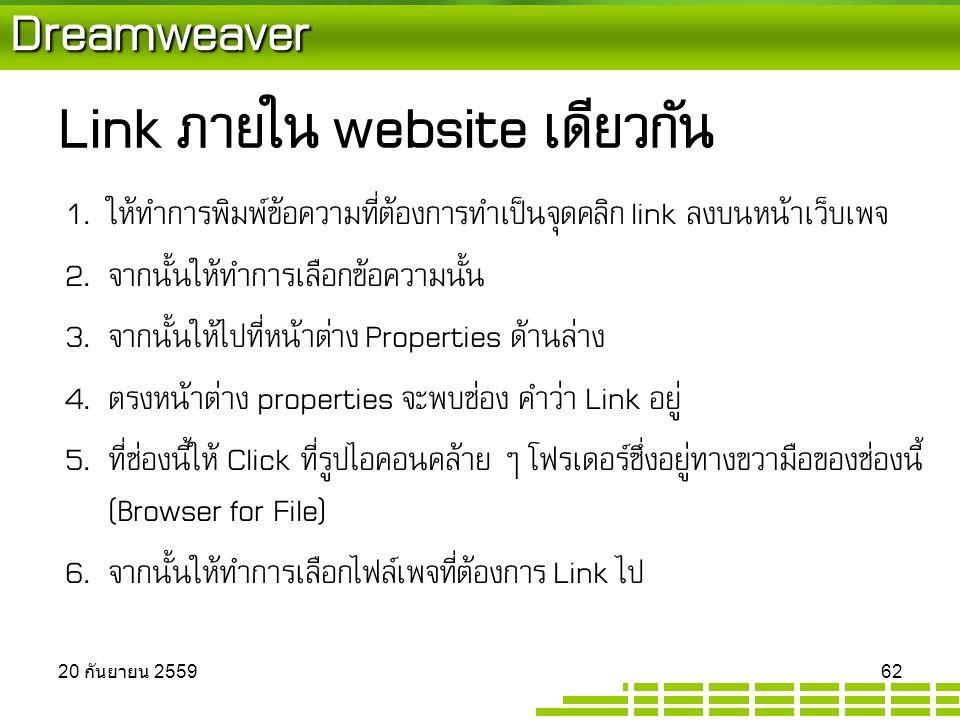 Dreamweaver Link ภายใน website เดียวกัน 1.
