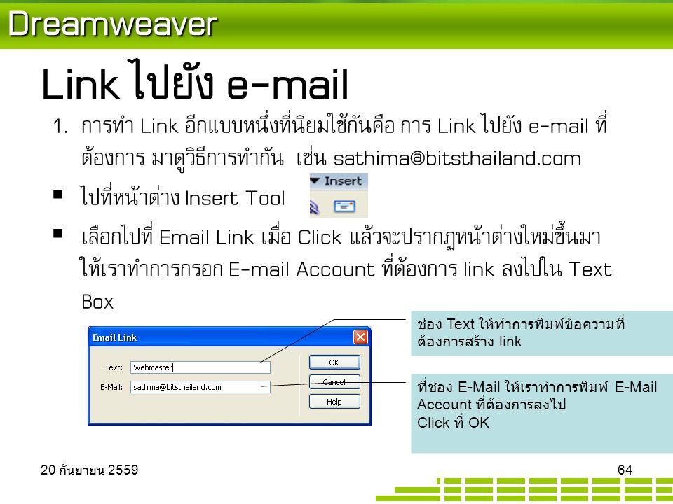 Dreamweaver Link ไปยัง e-mail 1.