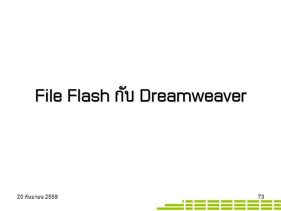 File Flash กับ Dreamweaver 20 กันยายน 2559 20 กันยายน 2559 20 กันยายน 2559 73