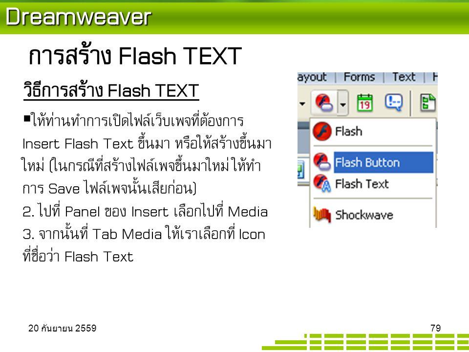 Dreamweaver การสร้าง Flash TEXT วิธีการสร้าง Flash TEXT  ให้ท่านทำการเปิดไฟล์เว็บเพจที่ต้องการ Insert Flash Text ขึ้นมา หรือให้สร้างขึ้นมา ใหม่ (ในกรณีที่สร้างไฟล์เพจขึ้นมาใหม่ ให้ทำ การ Save ไฟล์เพจนั้นเสียก่อน) 2.