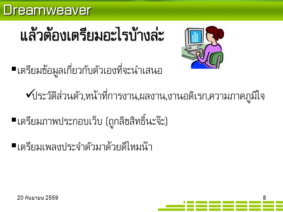 Dreamweaver กราฟิกไฟล์สำหรับอินเทอร์เน็ต  ไฟล์สกุล GIF (Graphics Interlace File)  ไฟล์สกุล JPG (Joint Photographer s Experts Group)  ไฟล์สกุล PNG (Portable Network Graphics) 20 กันยายน 2559 20 กันยายน 2559 20 กันยายน 2559 49