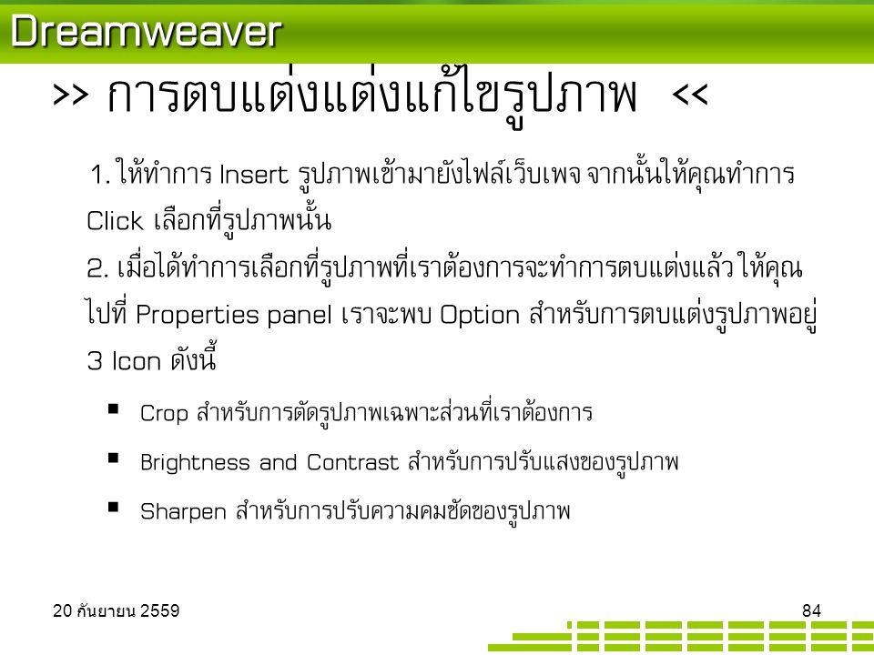 Dreamweaver >> การตบแต่งแต่งแก้ไขรูปภาพ << 1.