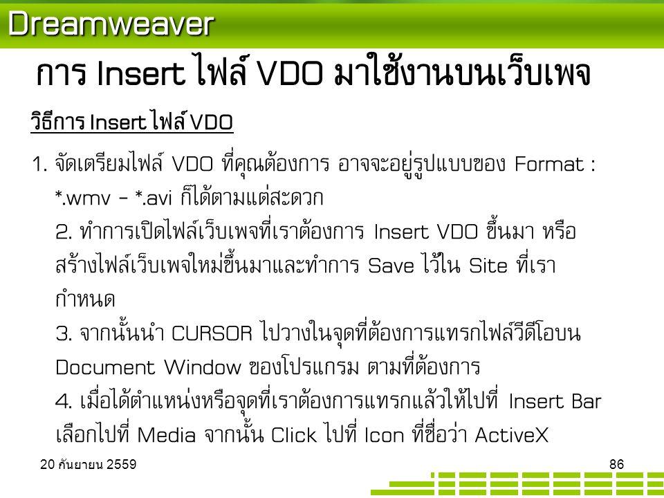 Dreamweaver การ Insert ไฟล์ VDO มาใช้งานบนเว็บเพจ วิธีการ Insert ไฟล์ VDO 1.