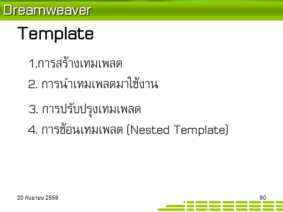 Dreamweaver Template 1. การสร้างเทมเพลต 2. การนำเทมเพลตมาใช้งาน 3.