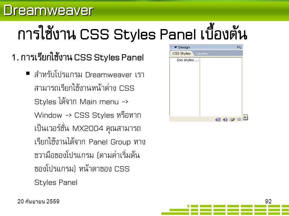 Dreamweaver การใช้งาน CSS Styles Panel เบื้องต้น 1.