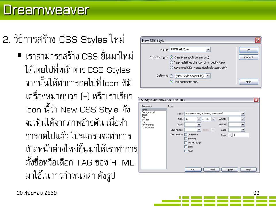 Dreamweaver 2.