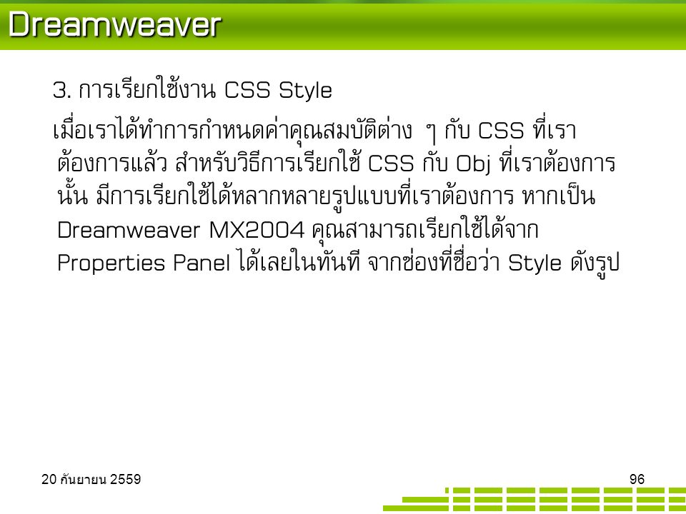 Dreamweaver 3.
