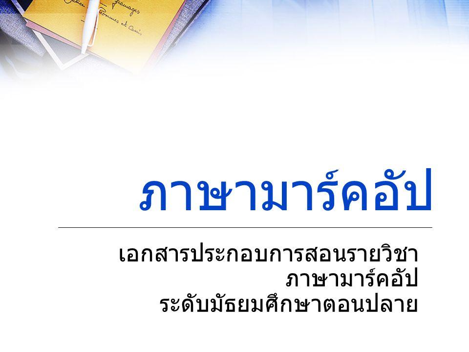 ภาษามาร์คอัป เอกสารประกอบการสอนรายวิชา ภาษามาร์คอัป ระดับมัธยมศึกษาตอนปลาย