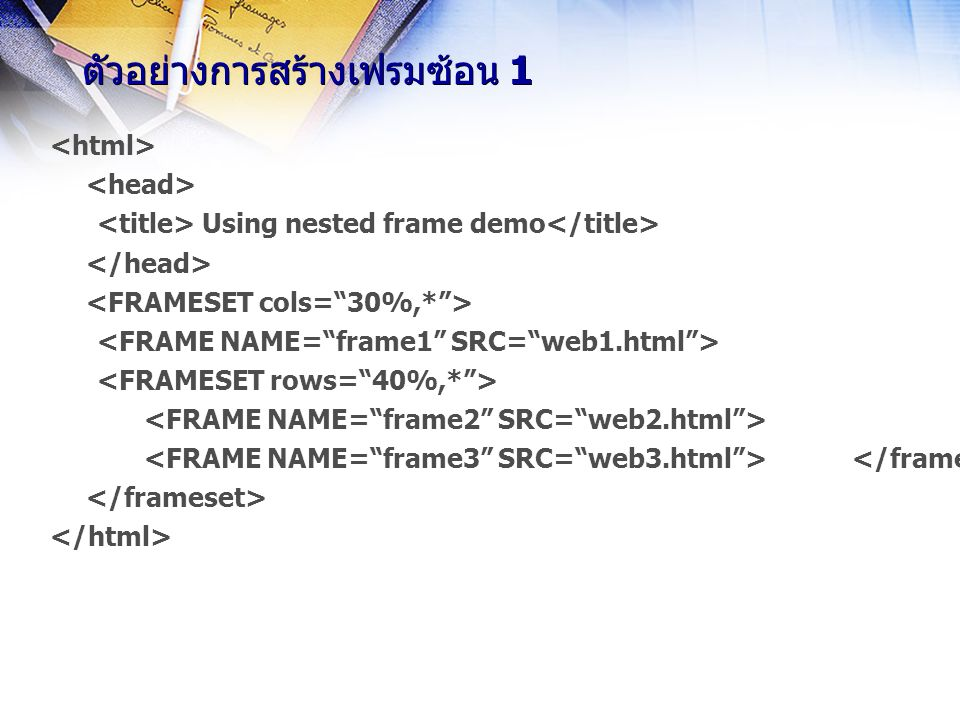 ตัวอย่างการสร้างเฟรมซ้อน 1 Using nested frame demo