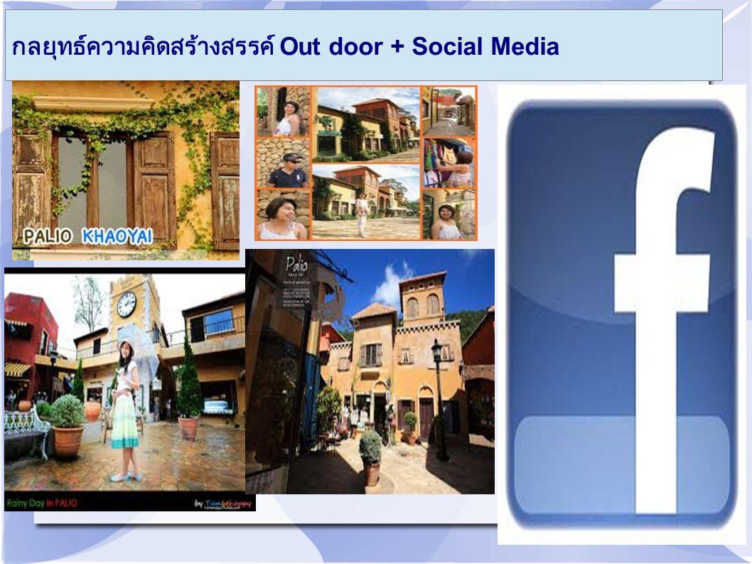 กลยุทธ์ความคิดสร้างสรรค์ Out door + Social Media