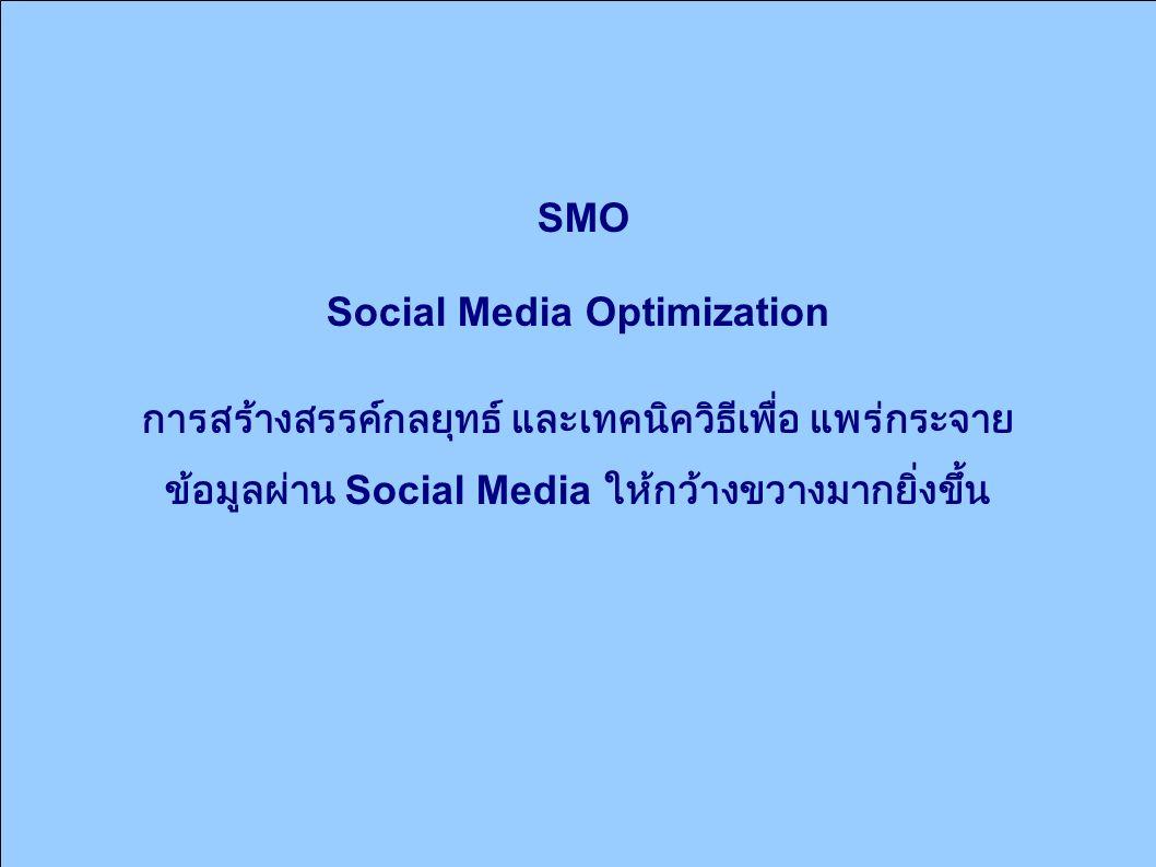 SMO Social Media Optimization การสร้างสรรค์กลยุทธ์ และเทคนิควิธีเพื่อ แพร่กระจาย ข้อมูลผ่าน Social Media ให้กว้างขวางมากยิ่งขึ้น