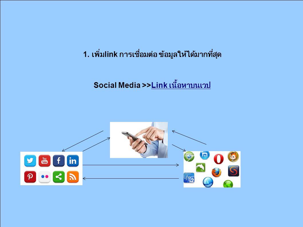 1. เพิ่ม link การเชื่อมต่อ ข้อมูลให้ได้มากที่สุด Social Media >>Link เนื้อหาบนเวป