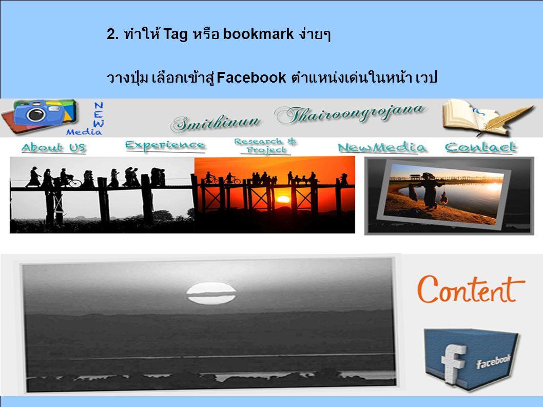 2. ทำให้ Tag หรือ bookmark ง่ายๆ วางปุ่ม เลือกเข้าสู่ Facebook ตำแหน่งเด่นในหน้า เวป
