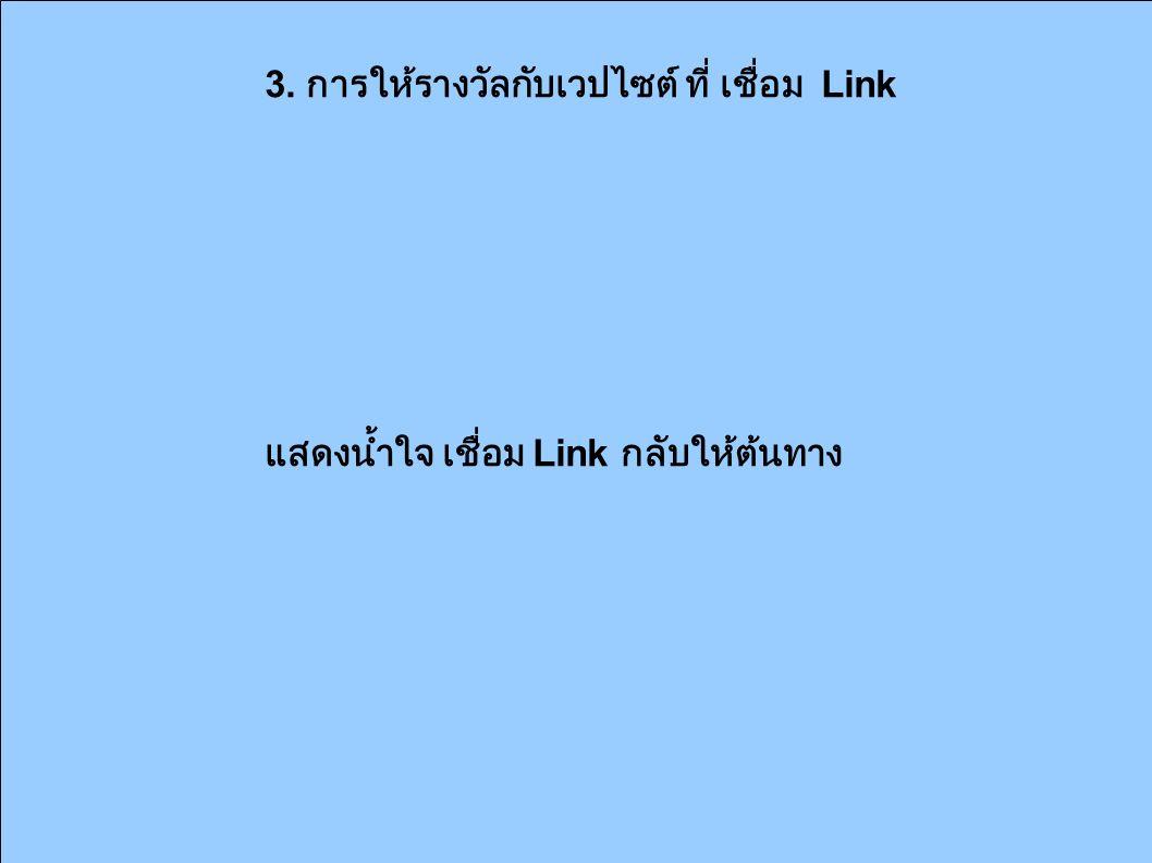 3. การให้รางวัลกับเวปไซต์ ที่ เชื่อม Link แสดงน้ำใจ เชื่อม Link กลับให้ต้นทาง
