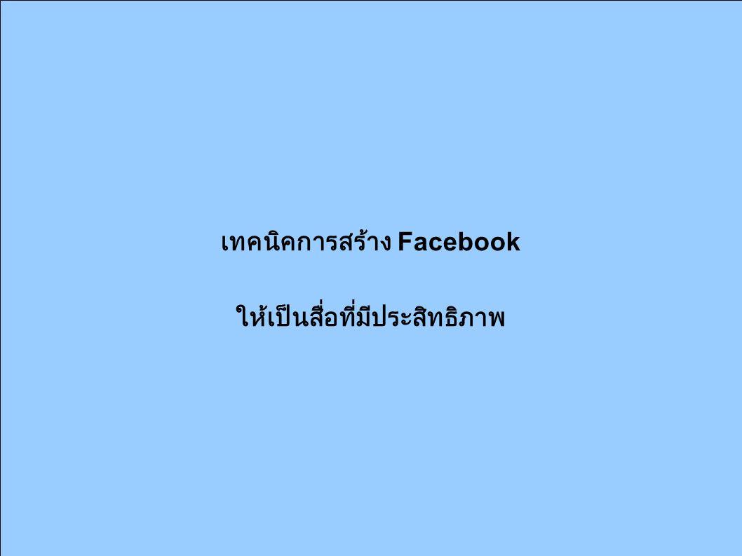 เทคนิคการสร้าง Facebook ให้เป็นสื่อที่มีประสิทธิภาพ
