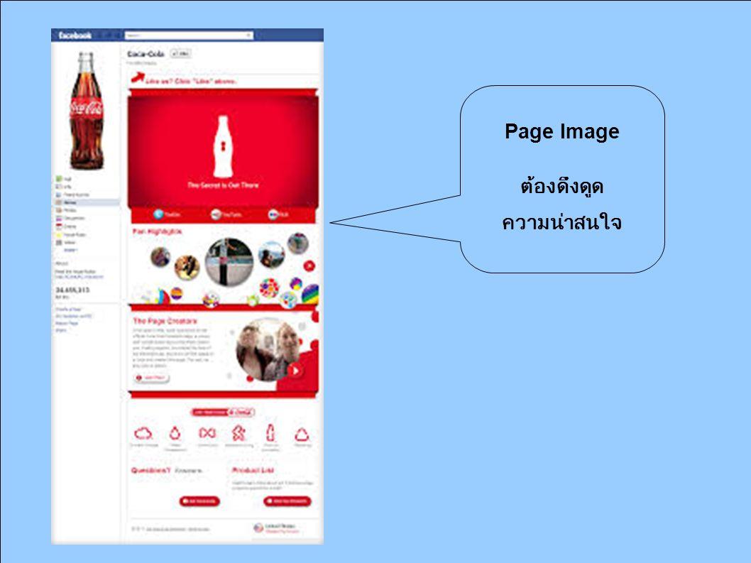 วางแผนสร้าง โฆษณา บนเฟสบุ๊ค Brand Page