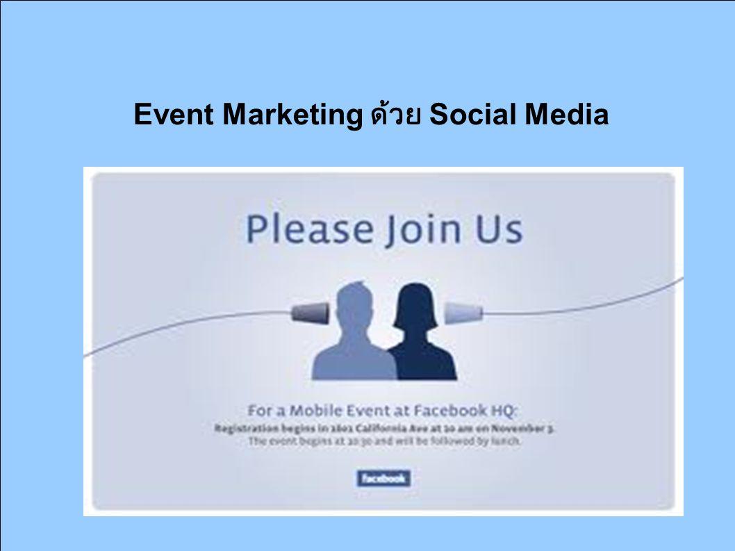 Event Marketing ด้วย Social Media