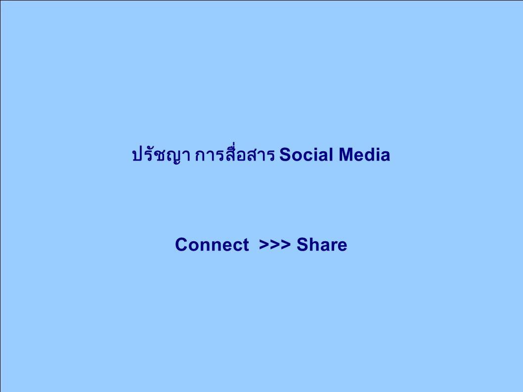 ปรัชญา การสื่อสาร Social Media Connect >>> Share