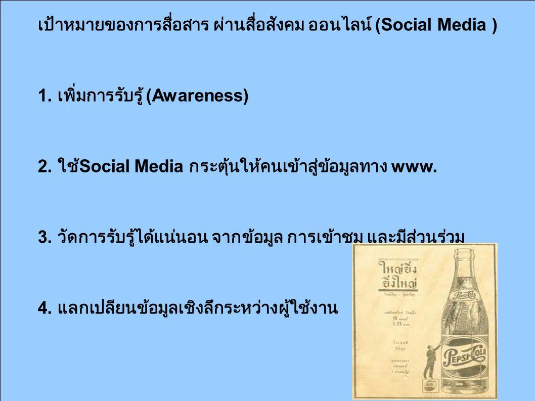 เป้าหมายของการสื่อสาร ผ่านสื่อสังคม ออนไลน์ (Social Media ) 1.