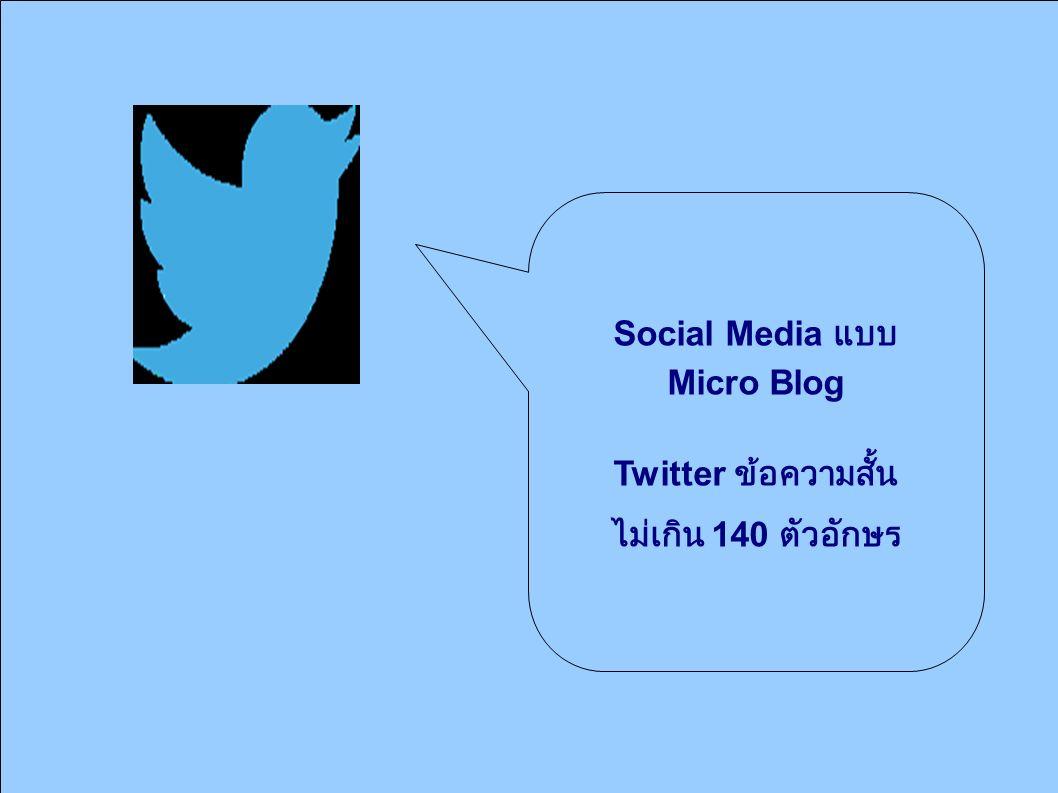 Social Media แบบ Micro Blog Twitter ข้อความสั้น ไม่เกิน 140 ตัวอักษร