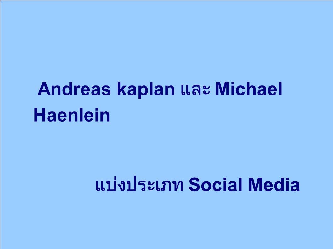 Andreas kaplan และ Michael Haenlein แบ่งประเภท Social Media