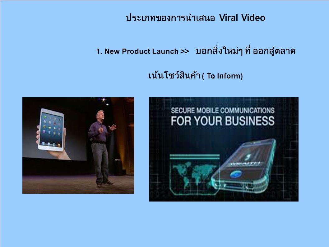 ประเภทของการนำเสนอ Viral Video 1.