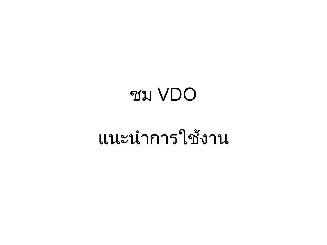ชม VDO แนะนำการใช้งาน