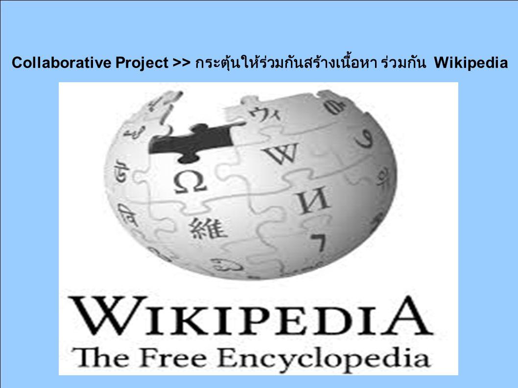 Collaborative Project >> กระตุ้นให้ร่วมกันสร้างเนื้อหา ร่วมกัน Wikipedia