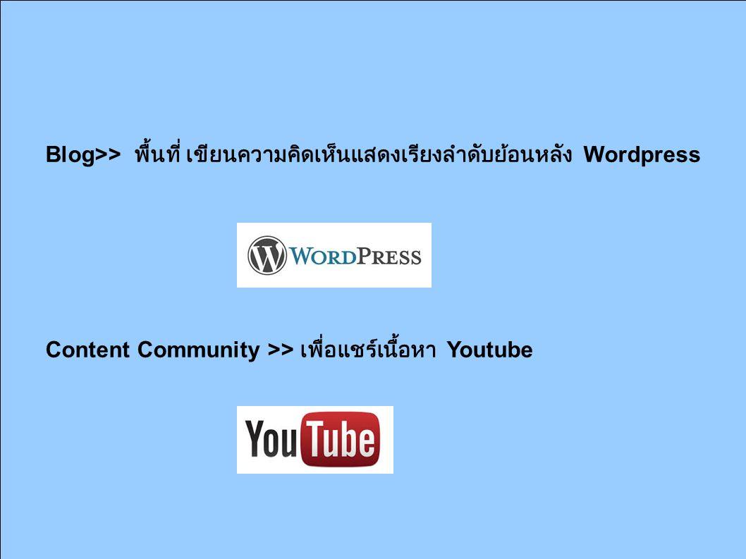 Blog>> พื้นที่ เขียนความคิดเห็นแสดงเรียงลำดับย้อนหลัง Wordpress Content Community >> เพื่อแชร์เนื้อหา Youtube
