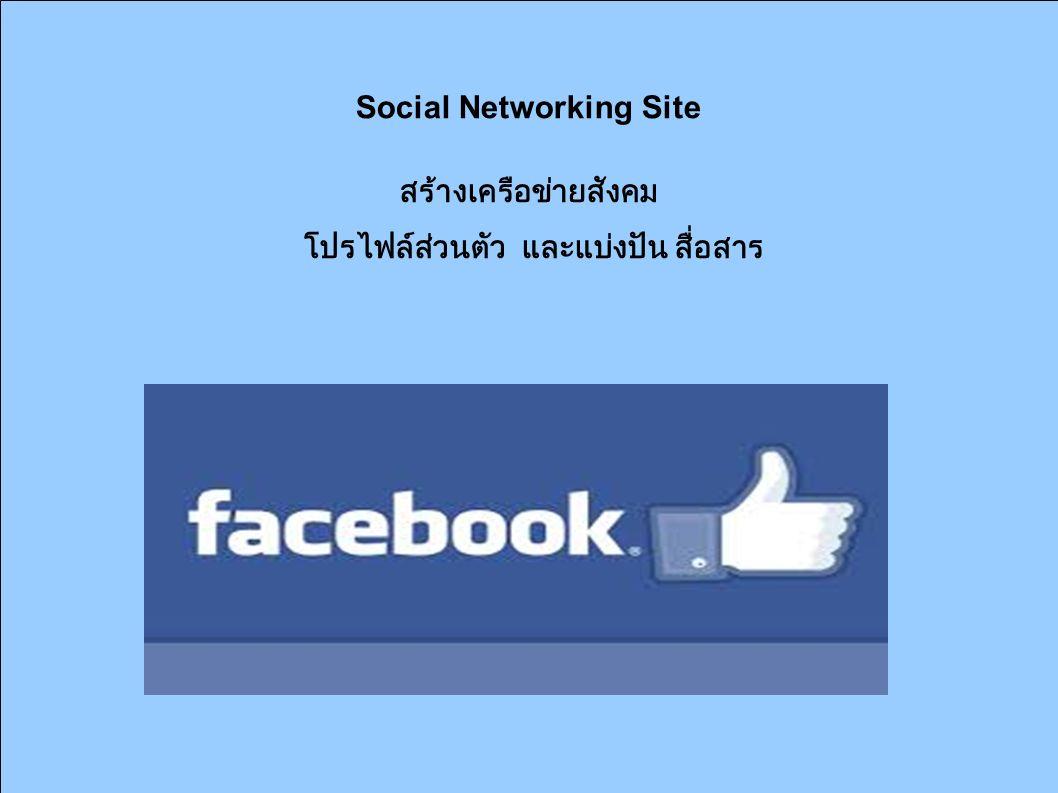 Social Networking Site สร้างเครือข่ายสังคม โปรไฟล์ส่วนตัว และแบ่งปัน สื่อสาร