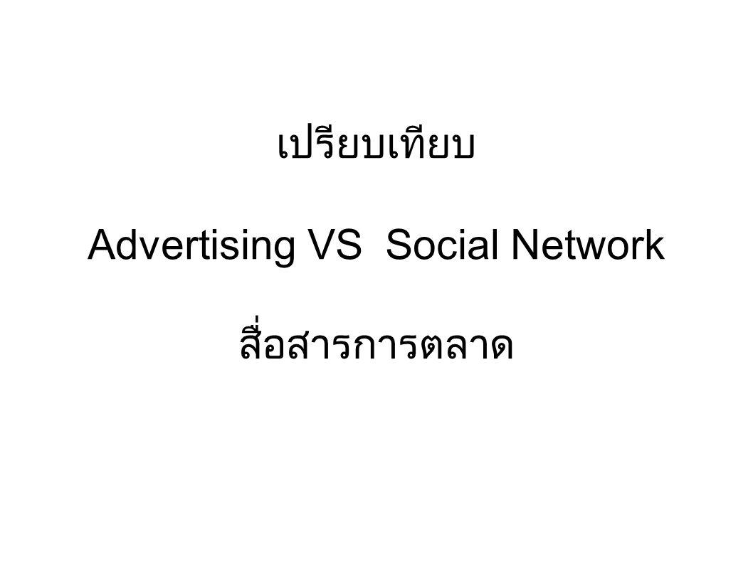 เปรียบเทียบ Advertising VS Social Network สื่อสารการตลาด