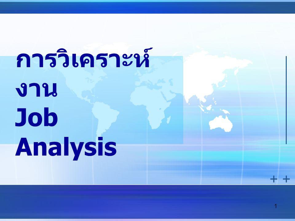 1 การวิเคราะห์ งาน Job Analysis