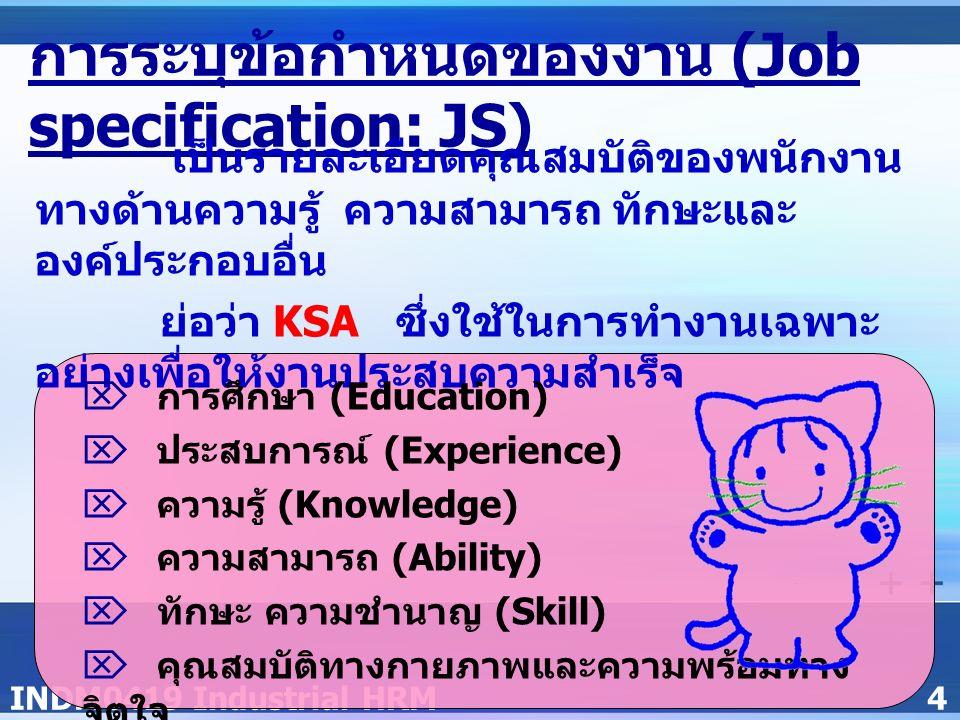 INDM0419 Industrial HRM4 การระบุข้อกำหนดของงาน (Job specification: JS) เป็นรายละเอียดคุณสมบัติของพนักงาน ทางด้านความรู้ ความสามารถ ทักษะและ องค์ประกอบ