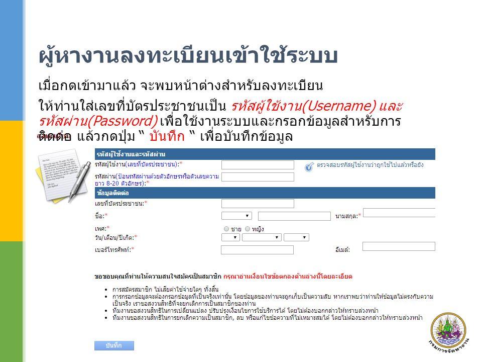 ผู้หางานลงทะเบียนเข้าใช้ระบบ เมื่อกดเข้ามาแล้ว จะพบหน้าต่างสำหรับลงทะเบียน ให้ท่านใส่เลขที่บัตรประชาชนเป็น รหัสผู้ใช้งาน (Username) และ รหัสผ่าน (Password) เพื่อใช้งานระบบและกรอกข้อมูลสำหรับการ ติดต่อ แล้วกดปุ่ม บันทึก เพื่อบันทึกข้อมูล