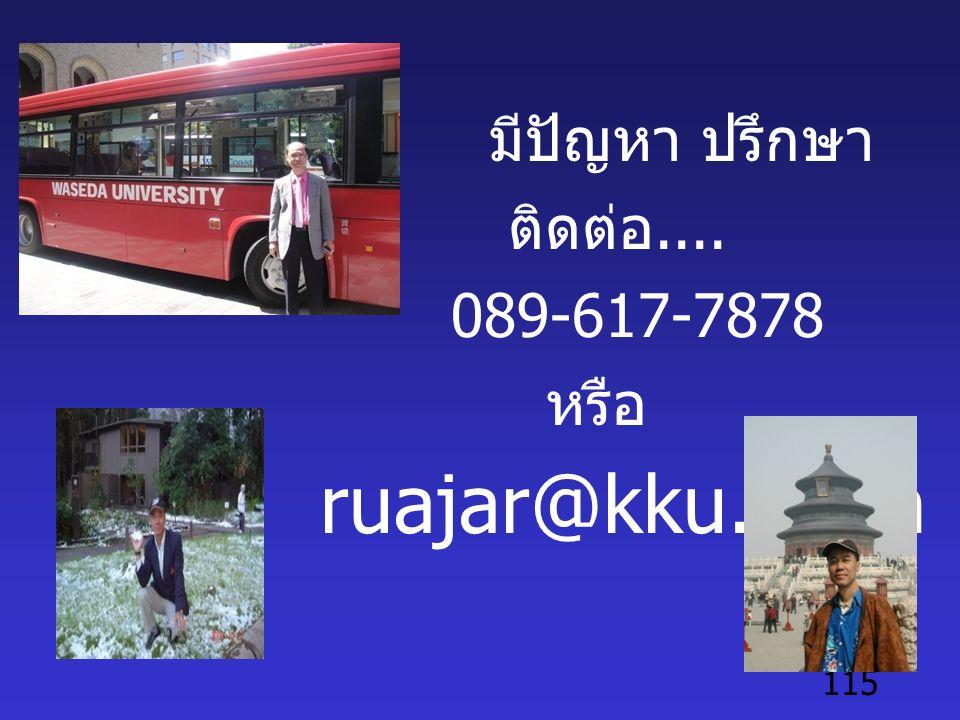 115 มีปัญหา ปรึกษา ติดต่อ.... 089-617-7878 หรือ ruajar@kku.ac.th
