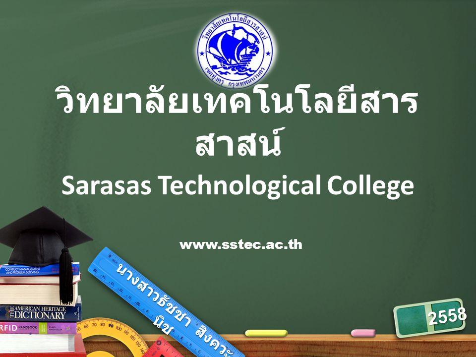 วิทยาลัยเทคโนโลยีสาร สาสน์ Sarasas Technological College www.sstec.ac.th นางสาวธัชชา สิงควะ นิช 2558