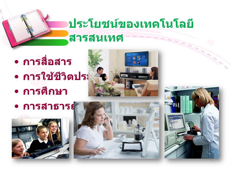 ประโยชน์ของเทคโนโลยี สารสนเทศ การสื่อสาร การใช้ชีวิตประจำวัน การศึกษา การสาธารณสุข