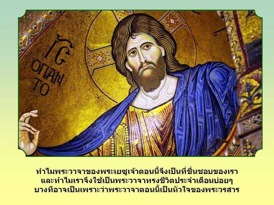 ทำไมพระวาจาของพระเยซูเจ้าตอนนี้จึงเป็นที่ชื่นชอบของเรา และทำไมเราจึงใช้เป็นพระวาจาทรงชีวิตประจำเดือนบ่อยๆ บางทีอาจเป็นเพราะว่าพระวาจาตอนนี้เป็นหัวใจของพระวรสาร