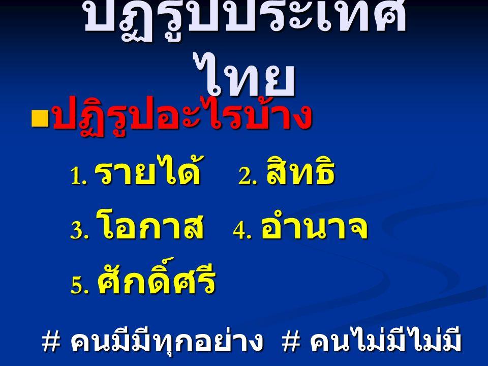 ปฏิรูปประเทศ ไทย ปฏิรูปอะไรบ้าง ปฏิรูปอะไรบ้าง 1. รายได้ 2. สิทธิ 1. รายได้ 2. สิทธิ 3. โอกาส 4. อำนาจ 3. โอกาส 4. อำนาจ 5. ศักดิ์ศรี 5. ศักดิ์ศรี # ค