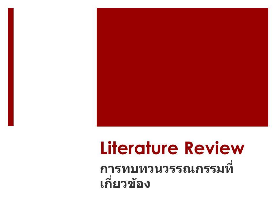 Literature Review การทบทวนวรรณกรรมที่ เกี่ยวข้อง