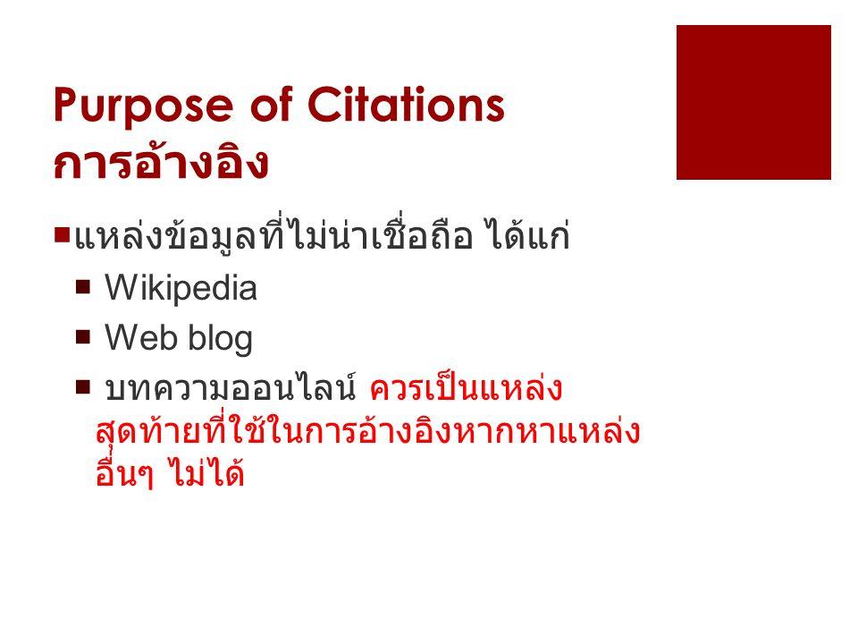  แหล่งข้อมูลที่ไม่น่่าเชื่อถือ ได้แก่  Wikipedia  Web blog  บทความออนไลน์ ควรเป็นแหล่ง สุดท้ายที่ใช้ในการอ้างอิงหากหาแหล่ง อื่นๆ ไม่ได้ Purpose of Citations การอ้างอิง