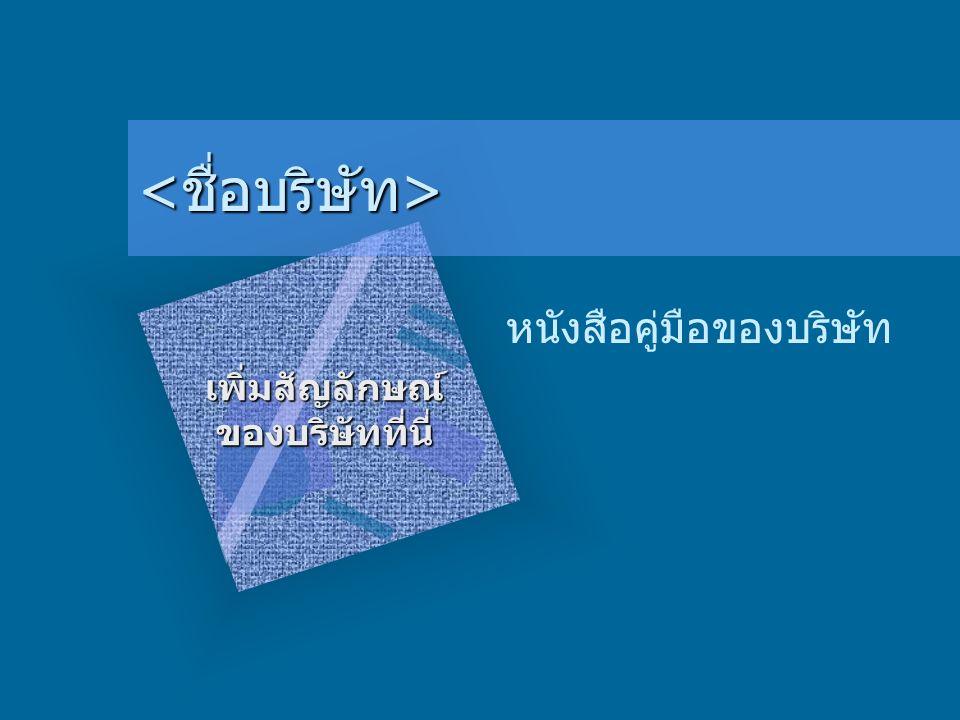 หนังสือคู่มือของบริษัท เพิ่มสัญลักษณ์ของบริษัทที่นี่ เพื่อที่จะแทรกสัญลักษณ์ ของบริษัท ลงบน ภาพนิ่งนี้ จากเมนู ' แทรก ' ให้เลือก ' รูปภาพ ' ระบุตำแหน่งแฟ้ม สัญลักษณ์ของคุณ คลิก ' ตกลง ' เพื่อที่จะเปลี่ยนขนาดของ สัญลักษณ์ คลิกที่สัญลักษณ์ กล่อง ที่ล้อมรอบสัญลักษณ์คือ ' จุดจับปรับขนาด ' ใช้จุดจับเหล่านี้ในการ ปรับขนาดวัตถุ ถ้าคุณกดแป้น shift ค้างไว้ก่อนที่จะใช้จุดจับ ปรับขนาด จะเป็นการ รักษาสัดส่วนของวัตถุใน ขณะที่คุณปรับขนาด