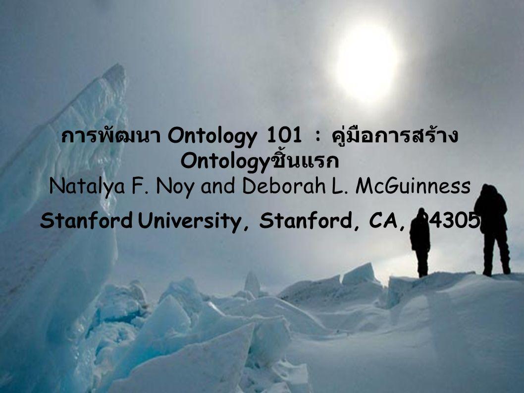 การพัฒนา Ontology 101 : คู่มือการสร้าง Ontology ชิ้นแรก Natalya F.