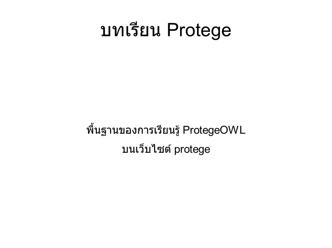 บทเรียน Protege พื้นฐานของการเรียนรู้ ProtegeOWL บนเว็บไซต์ protege