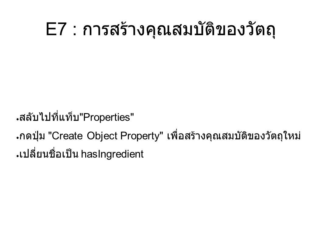 E7 : การสร้างคุณสมบัติของวัตถุ ● สลับไปที่แท็บ